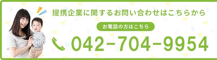 提供企業に関するお問い合わせはこちらから お電話の方はこちらから 042-704-9954