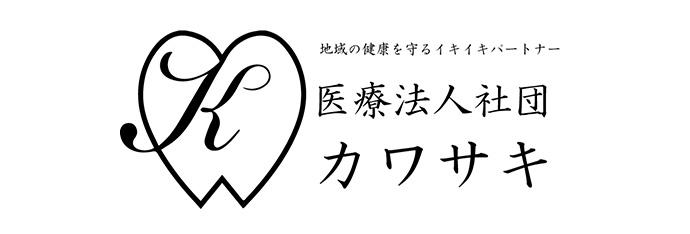 医療法人社団カワサキ 歯科川崎医院