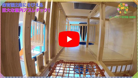 巨大室内遊具を体験できる‼ リーフキッズ保育園相模原|YouTube