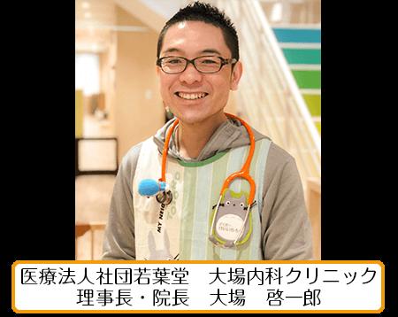 医療法人社団若葉堂,大場内科クリニック,理事長,院長,大場啓一郎